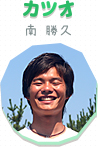 カツオ ( 南 勝久 )