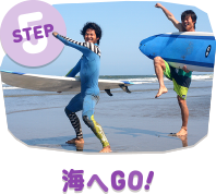 Step 5 : 海へGO !